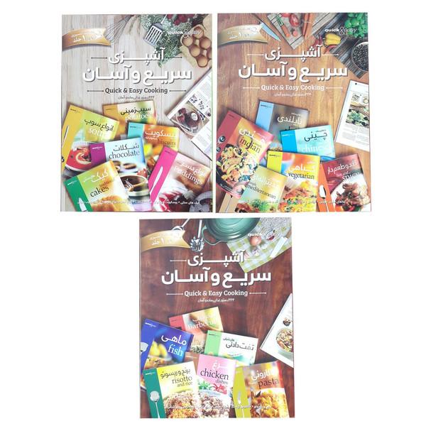 مجموعه 3 جلدی کتاب آشپزی سریع و آسان نشر بهینه