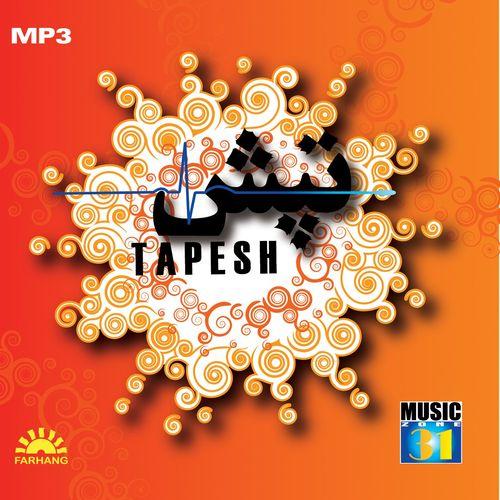 مجموعه موسیقی بی کلام تپش- تند و ورزشی نشر فرهنگ