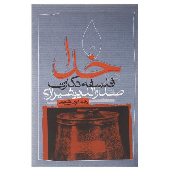 کتاب خدا در فلسفه دکارت و صدرالدین شیرازی اثر همایون همتی