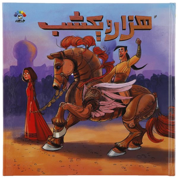 کتاب هزار و یک شب اثر فاطمه فروزش - جلد دوم