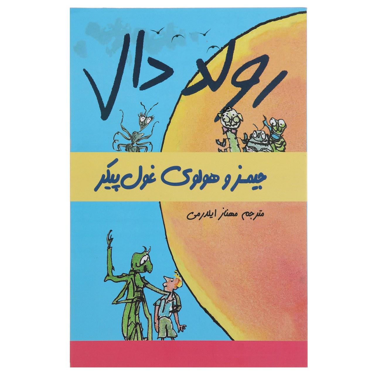 خرید                      کتاب جیمز و هولوی غول پیکر اثر رولد دال