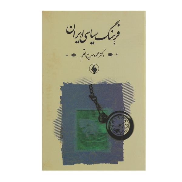 کتاب فرهنگ سیاسی ایران اثر محمود سریع القلم