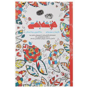 کتاب رنگ آمیزی هنر شفا بخش