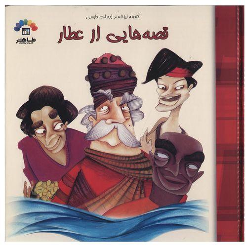 کتاب قصه هایی از عطار اثر لیلا مجید حبیبی جلد دوم