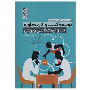 کتاب توسعه کسب و کار مشاوره در روان شناسی ورزش اثر جیم تیلور