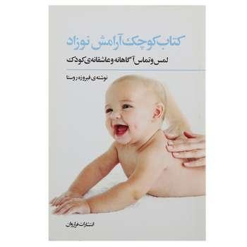 کتاب کوچک آرامش نوزاد اثر فیروزه روستا