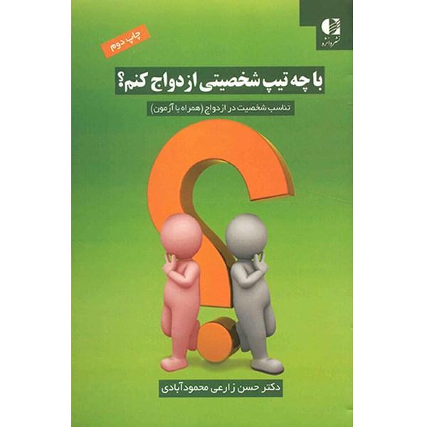 کتاب با چه تیپ شخصیتی ازدواج کنم؟ اثر حسن زارعی محمود آبادی