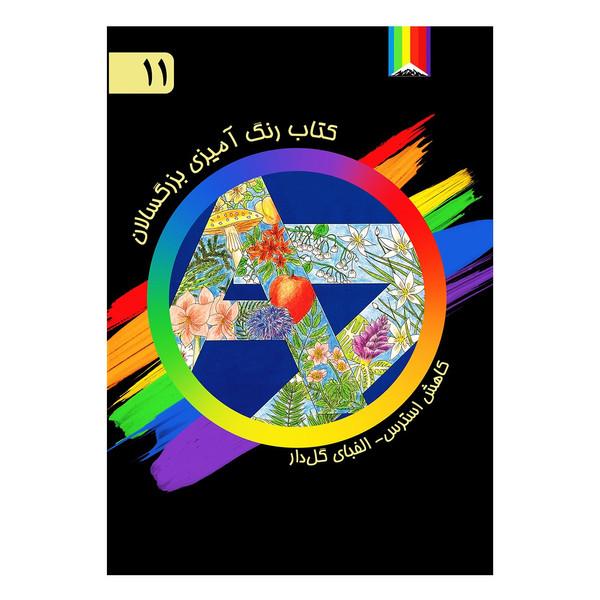 کتاب رنگ آمیزی بزرگسالان اثر لزلی تیلت شماره 11