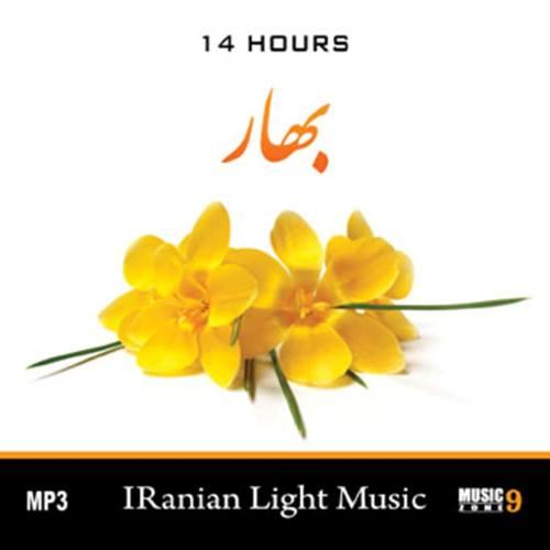 آلبوم موسیقی ایرانی بهار نشر فرهنگ