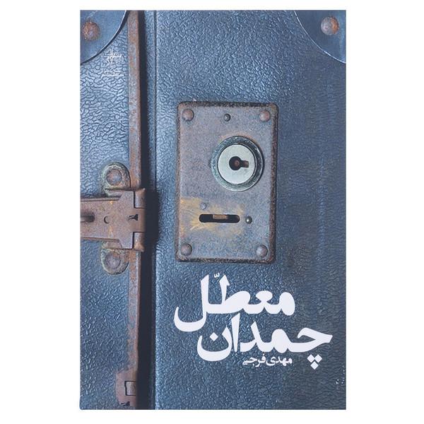 کتاب چمدان معطل اثر مهدی فرجی