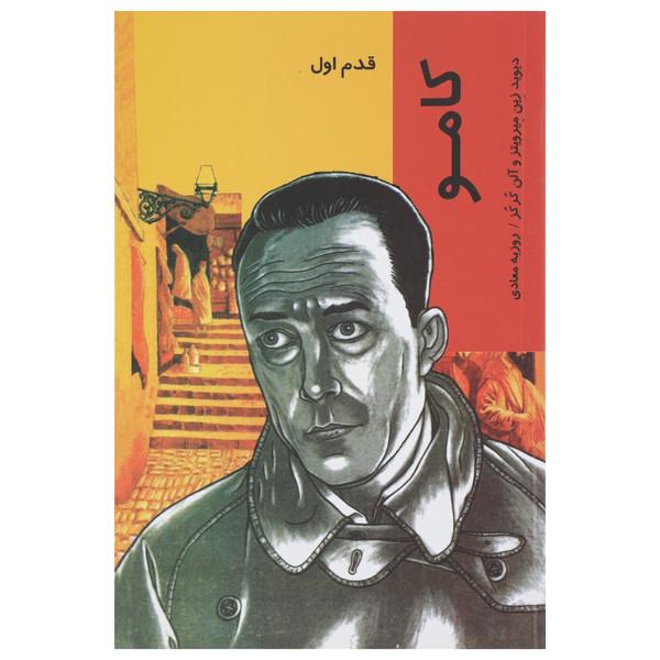 کتاب قدم اول کامو اثر دیوید زین میرویتز