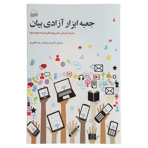 کتاب جعبه ابزار آزادی بیان اثر