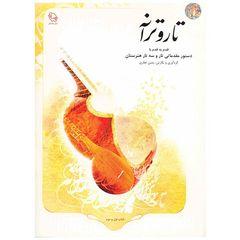 کتاب تار و ترانه قدم به قدم با دستور مقدماتی تار و سه تار هنرستان اثر  یمین غفاری