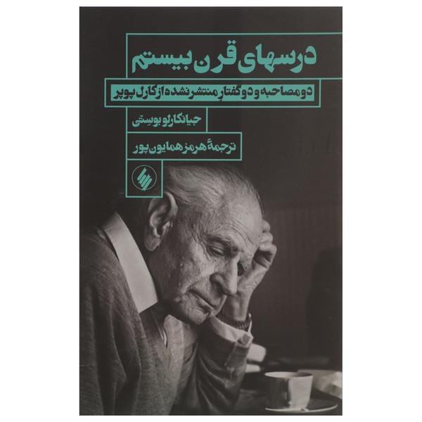 کتاب درس های قرن بیستم اثر جیانکارلو بوستی
