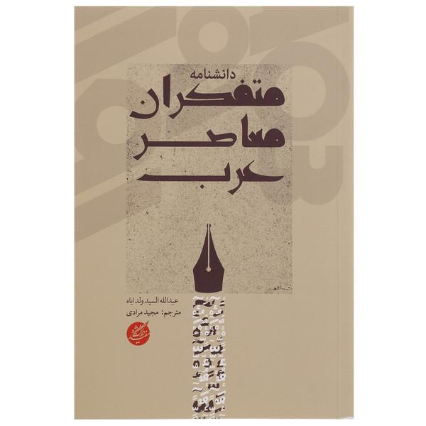 کتاب دانشنامه متفکران معاصر عرب اثر عیدالله السید ولداباه