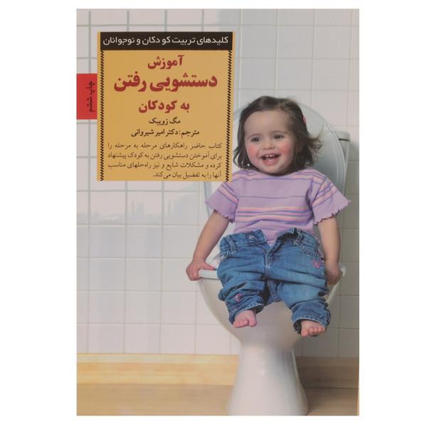 کتاب آموزش دستشویی رفتن به کودکان اثر مگ زویبک