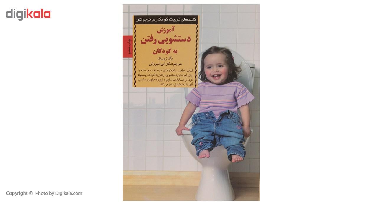 خرید                      کتاب آموزش دستشویی رفتن به کودکان اثر مگ زویبک