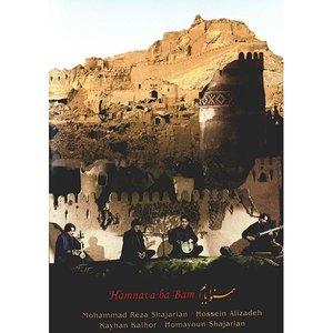 کنسرت همنوا با بم - محمدرضا شجریان