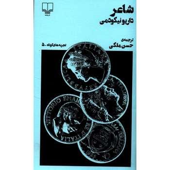 کتاب شاعر اثر داریو نیکودمی