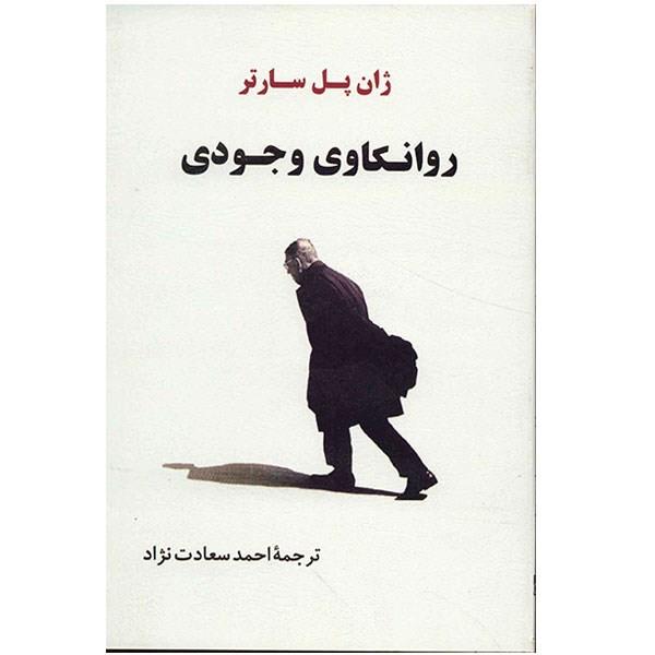 کتاب روانکاوی وجودی اثر ژان پل سارتر