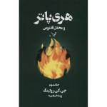 کتاب هری پاتر و محفل ققنوس اثر جی. کی. رولینگ - جلد سوم