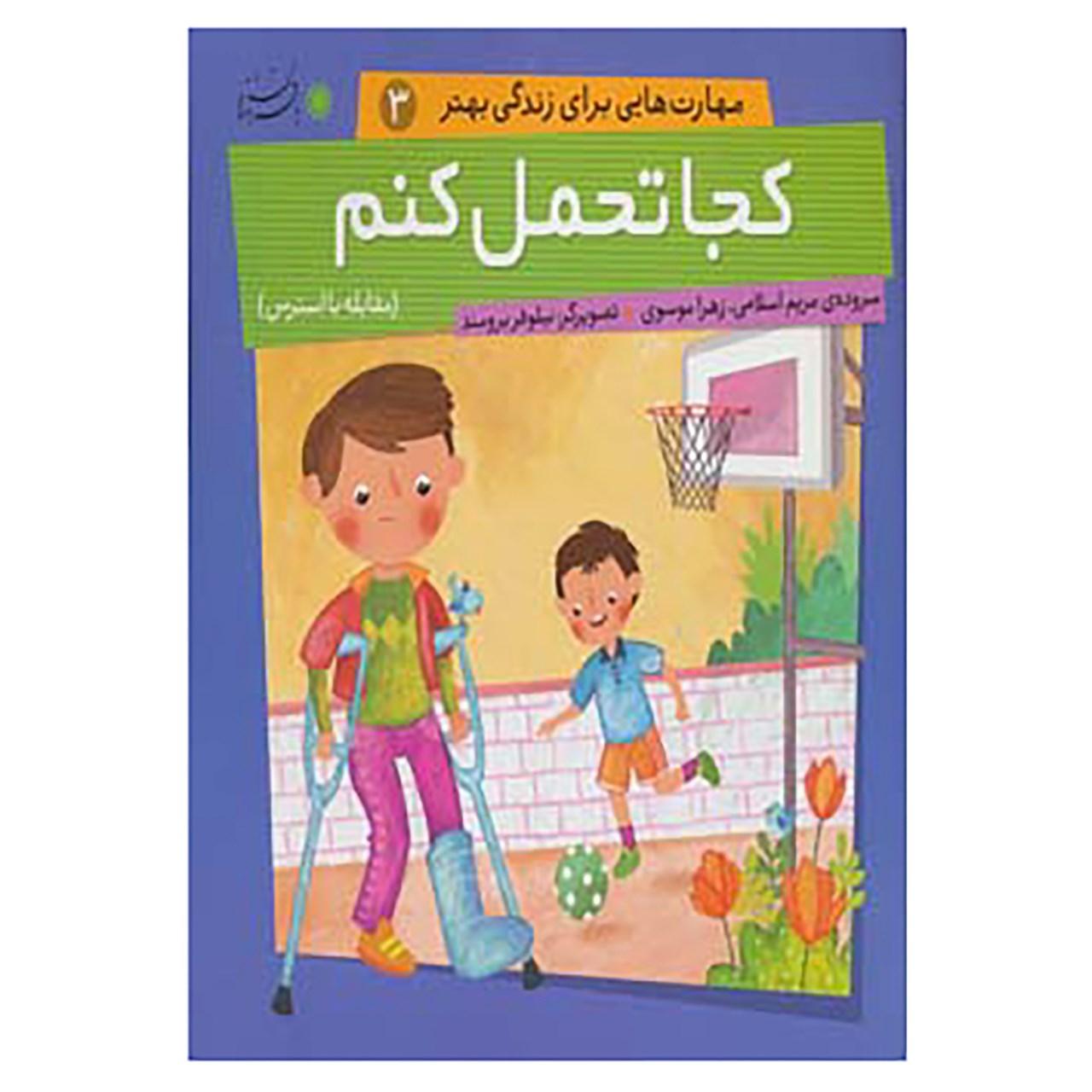 خرید                      کتاب مهارت هایی برای زندگی بهتر 3 اثر مریم اسلامی،زهرا موسوی
