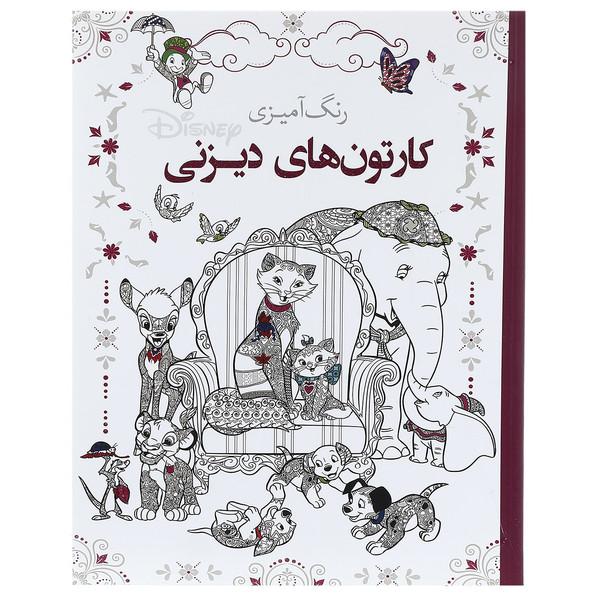 کتاب رنگ آمیزی کارتون های دیزنی