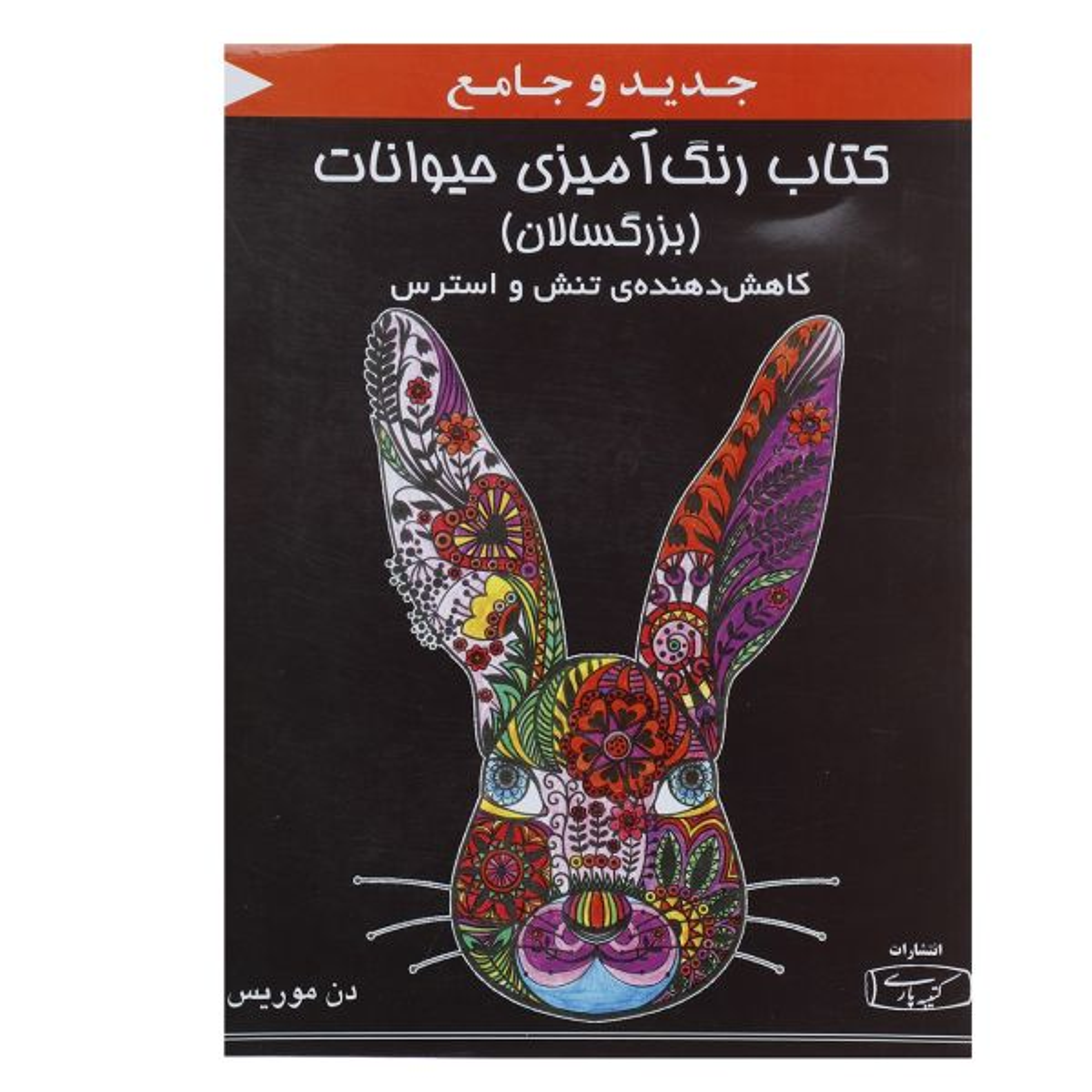 کتاب رنگ آمیزی حیوانات اثر دن موریس