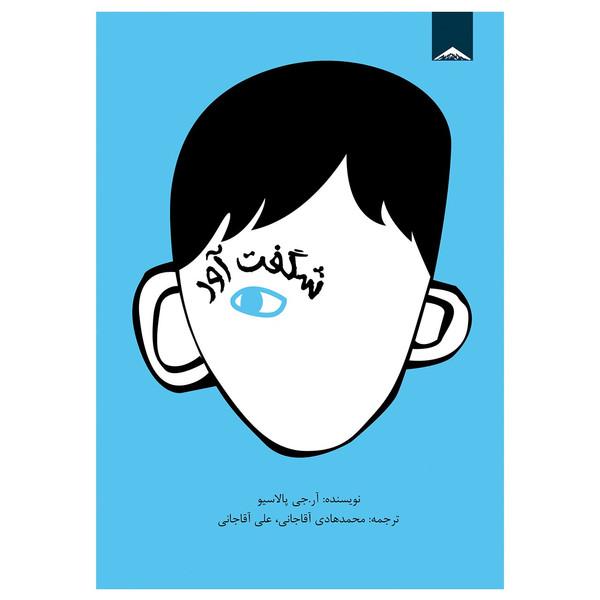 کتاب شگفت آور اثر آر.جی پالاسیو