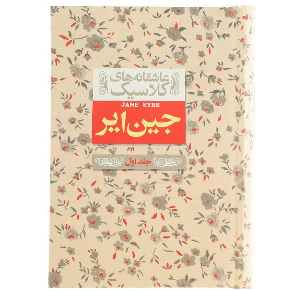 کتاب عاشقانه های کلاسیک جین ایر اثر شارلوت برونته - جلد اول