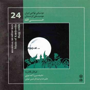 آلبوم موسیقی کردستان حی الله موسیقی نواحی 24 اثر گروه عرفان قادریه نشر ماهور