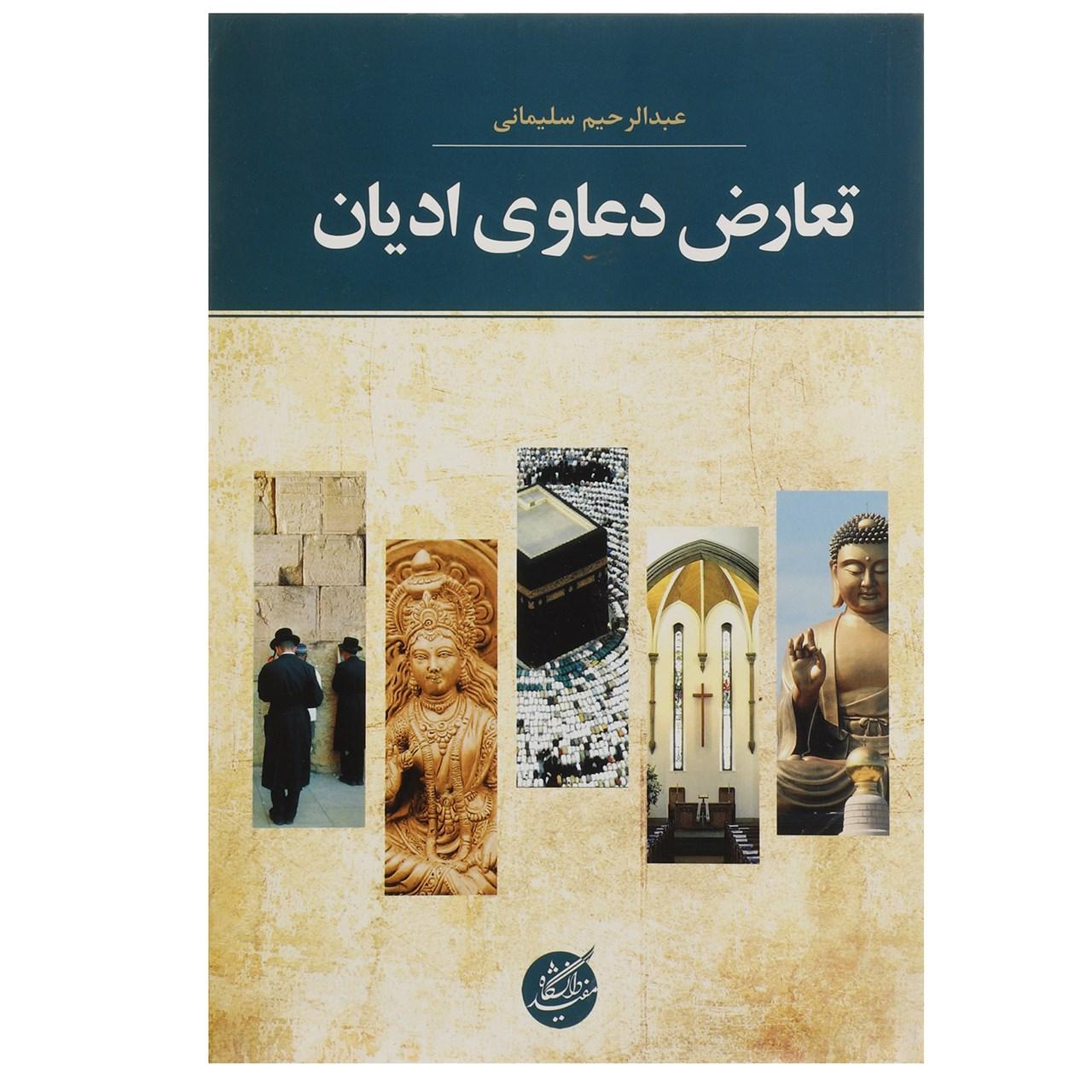 کتاب تعارض دعاوی ادیان اثر عبدالرحیم سلیمانی