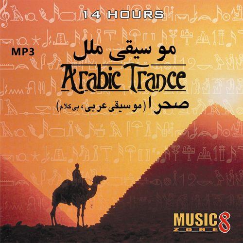 آلبوم موسیقی ملل صحرا نشر فرهنگ