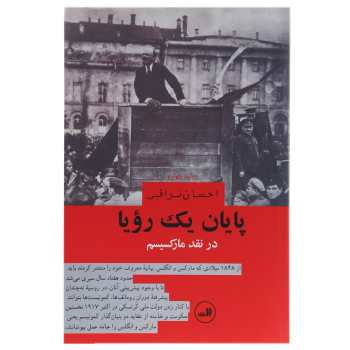 کتاب پایان یک رویا در نقد مارکسیسم اثر احسان نراقی