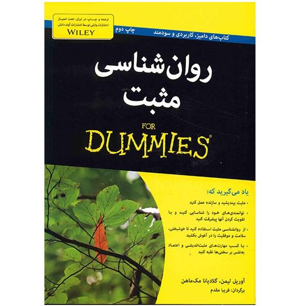 خرید                      کتاب روان شناسی مثبت اثر آوریل لیمن