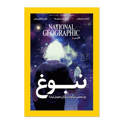 مجله نشنال جئوگرافیک فارسی - شماره 55