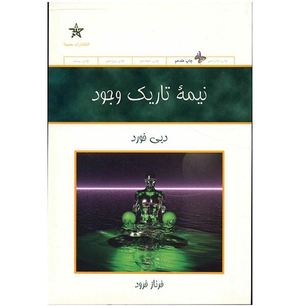 کتاب نیمه تاریک وجود اثر دبی فورد
