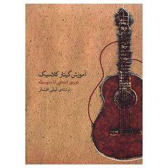 کتاب آموزش گیتار کلاسیک دوره ابتدایی تا متوسطه اثر لیلی افشار