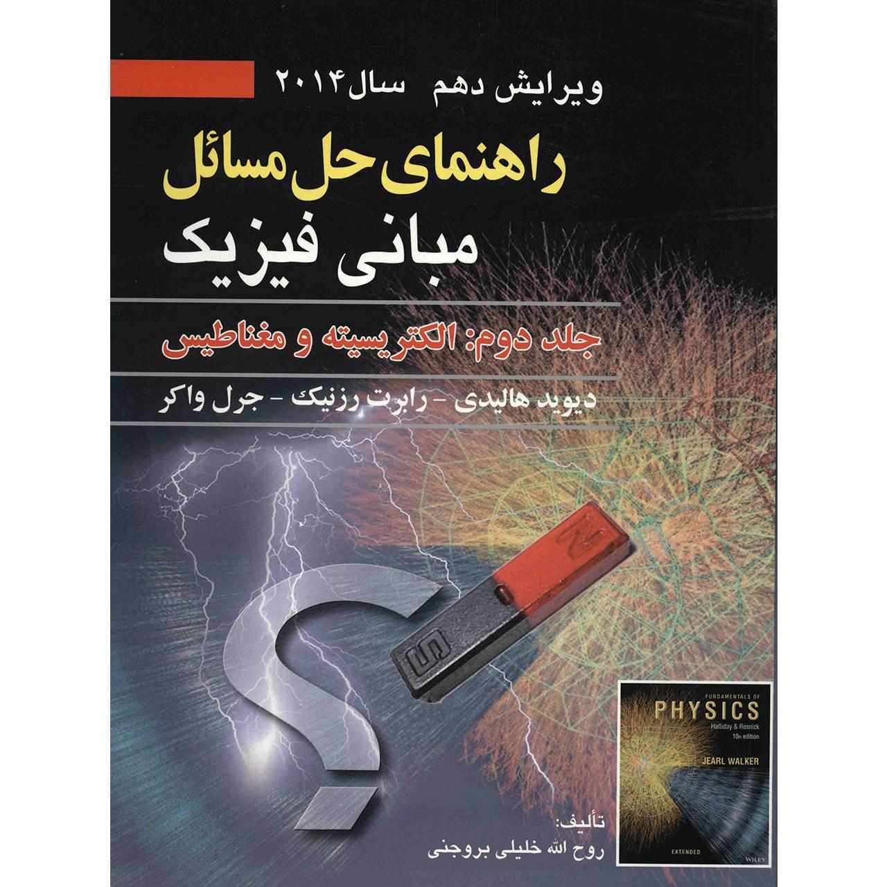 خرید                      کتاب راهنمای حل مسائل مبانی فیزیک اثر دیوید هالیدی - جلد دوم