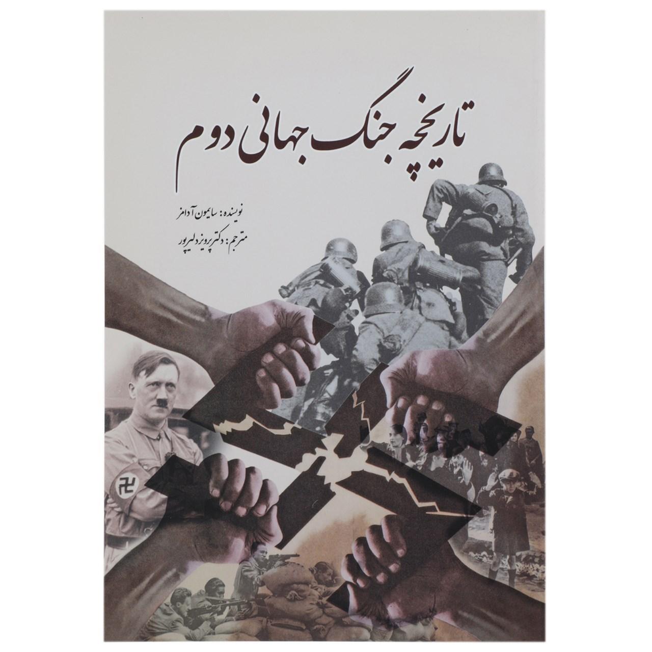 خرید                      کتاب تاریخچه جنگ جهانی دوم اثر سایمون آدامز