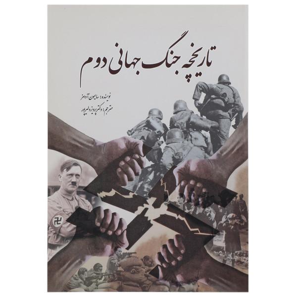 کتاب تاریخچه جنگ جهانی دوم اثر سایمون آدامز