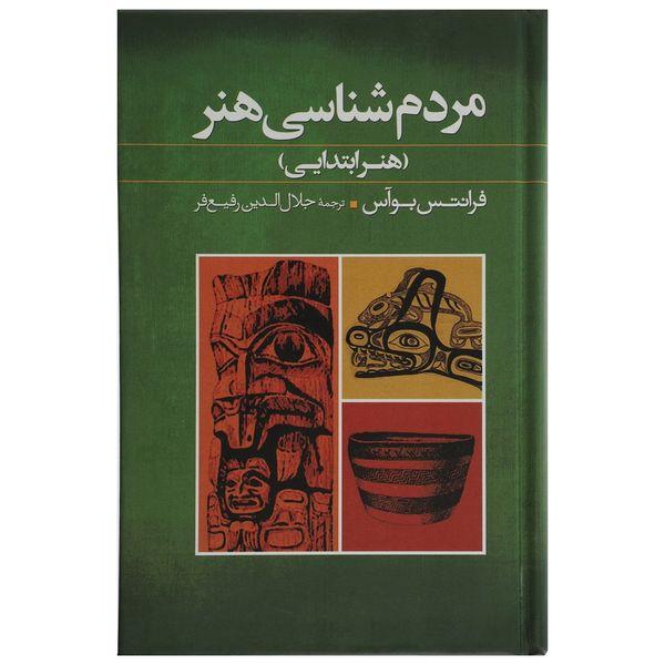 کتاب مردم شناسی هنر اثر فرانتس بوآس