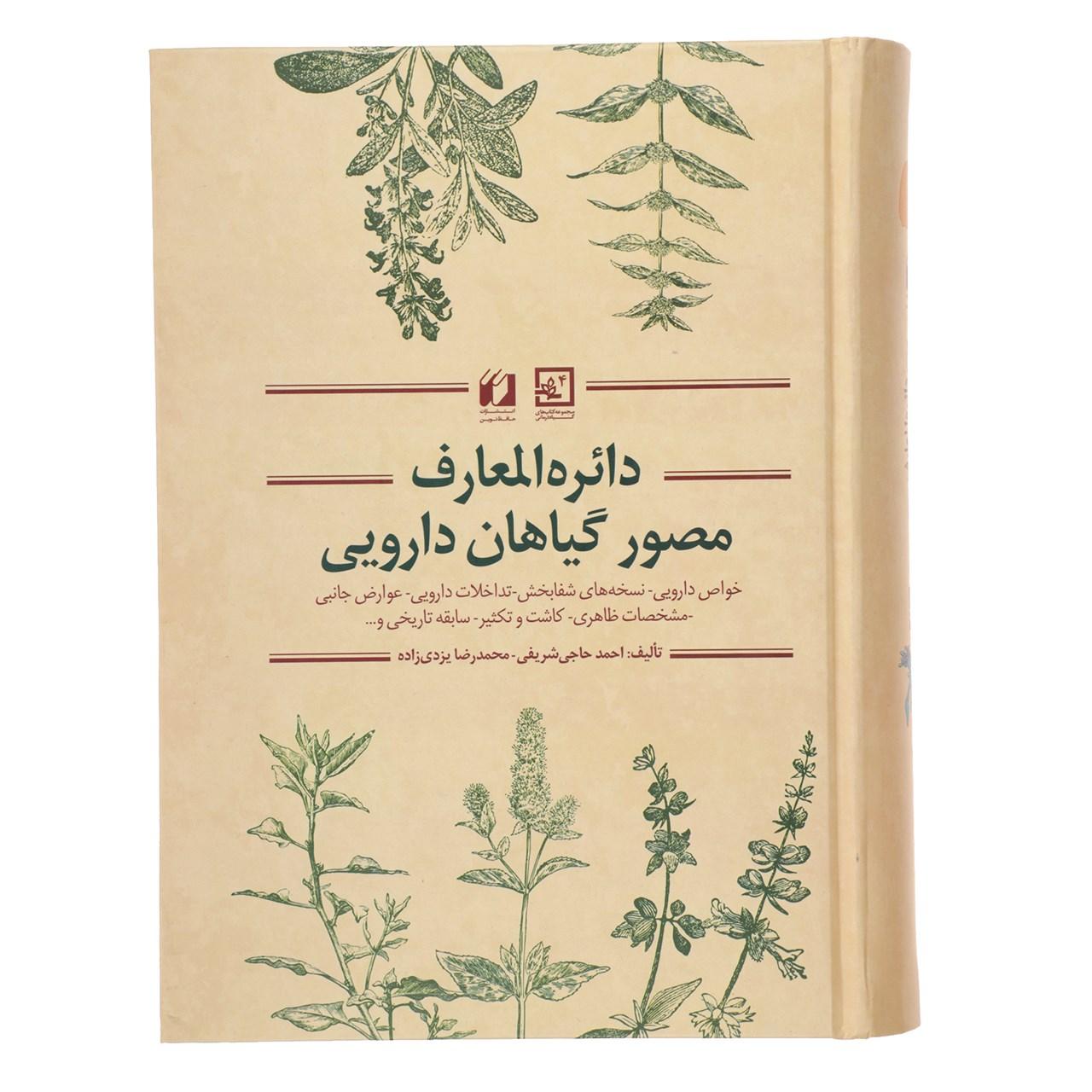 خرید                      کتاب دائره المعارف مصور گیاهان دارویی اثر احمدحاجی شریفی