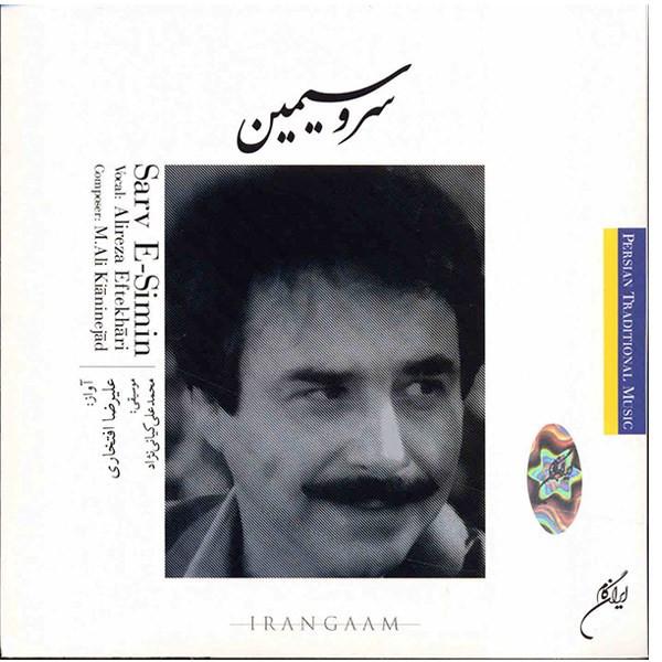 آلبوم موسیقی سرو سیمین - علیرضا افتخاری