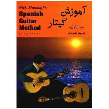 کتاب آموزش گیتار اثر نیک مانولوف - جلد اول