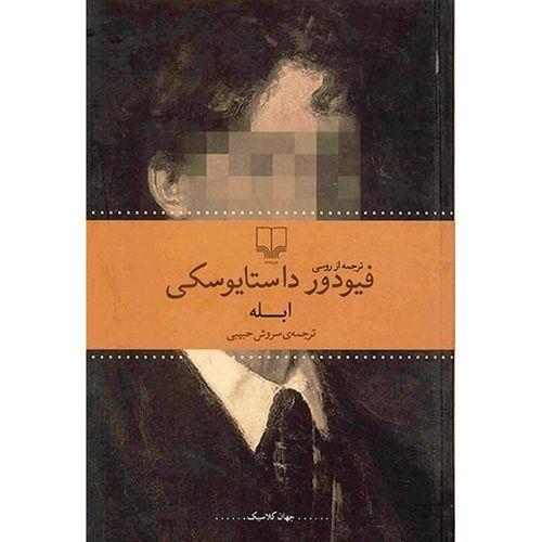 کتاب ابله اثر فیودور داستایوسکی