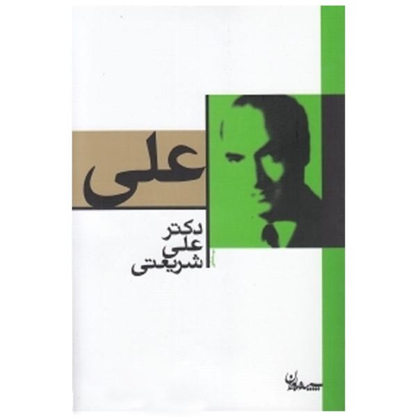 کتاب علی اثر علی شریعتی