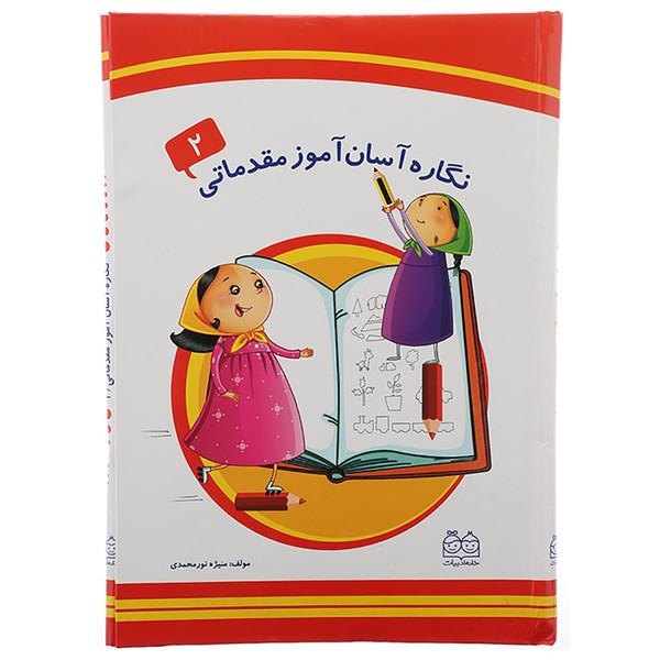 کتاب نگاره آسان آموز مقدماتی 2 اثر منیژه نورمحمدی