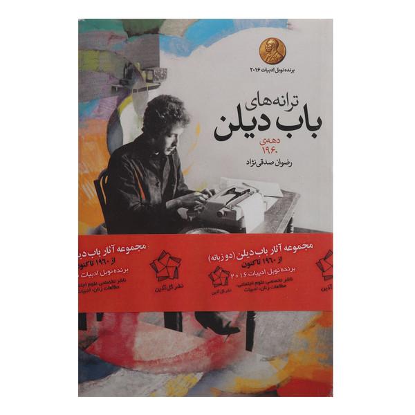 کتاب ترانه های باب دیلن اثر باب دیلن - سه جلدی