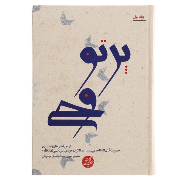 کتاب پرتو وحی اثر ابوالفضل موسویان - دو جلدی